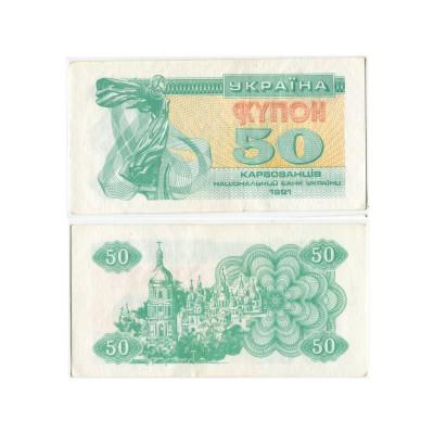 Банкнота 50 карбованцев Украины 1991 г. (пресс)