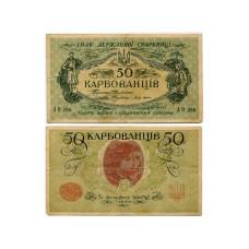 50 карбованцев Украины 1918 г. F