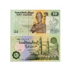 50 пиастров Египта 2006-2008 гг.