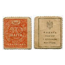 Деньги-марки 50 шагов Украины 1918 г.