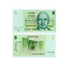 5 шекелей Израиля 1978 г. (№44)