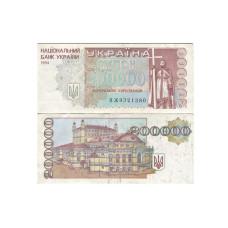 200000 карбованцев 1994 г.