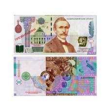 Презентационная банкнота Украины Пантелеймон Кулиш 2008 г.