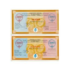 Акция 500 рублей АО Научно-технический центр гидравлической техники АО ГИДРОТЕХНИКА