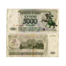 5000 рублей Приднестровья 1993 г.