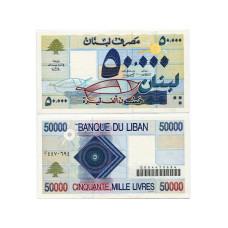50000 ливров Ливана 1995 г.
