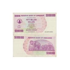 50000000 долларов Зимбабве 2008 г.