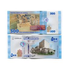 500 фунтов Сирии 2013 г.