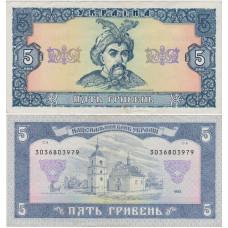 5 гривен Украины 1992 г. (с подписью Матвиенко) VF
