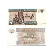 5 кьят Мьянмы 1995 г.