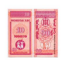 10 менге Монголии 1993 г.