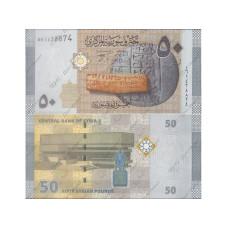 50 фунтов Сирии 2009 г.