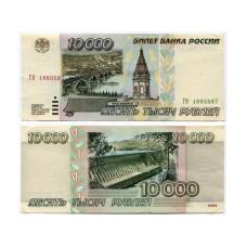 10000 рублей России 1995 г. (XF) ГИ 1883587