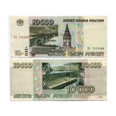 10000 рублей России 1995 г. (XF) БЗ 7522969