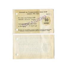 Отрезной чек Государственного банка СССР 10 копеек 1961 г.
