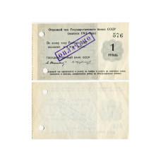 Отрезной чек Государственного банка СССР 1 рубль 1961 г.