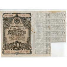Государственный 2% заём 1948 года, облигация на сумму 200 рублей (№ 041704)