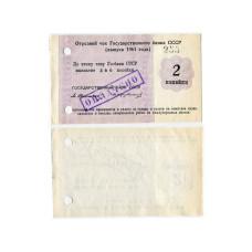 Отрезной чек Государственного банка СССР 2 копейки 1961 г.