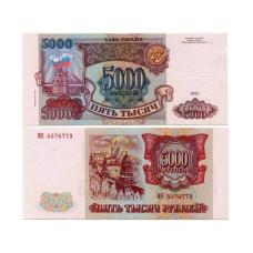 5000 рублей России 1993 г. (модификация 1994 г.) XF