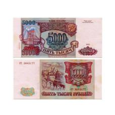 5000 рублей России 1993 г. (модификация 1994 г.) VF