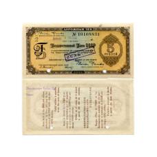 Дорожный чек Государственный банк СССР 5 рублей 1961 г.