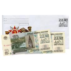 Набор из 2-х бон в конверте, Россия 1997 г. 70 лет Великой Победы, битва за Москву (пресс)