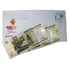 Набор из 2-х бон в конверте, Россия 10 рублей 1997 г. Эстафета Олимпийского огня, Казань (пресс)