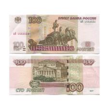 100 рублей России 1997 г. (модификация 2004 г., зеркальный номер аЯ 1553551, XF)
