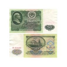50 рублей СССР 1961 г.