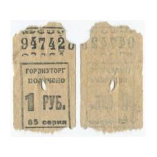 Талон Горвнуторг 1 рубль
