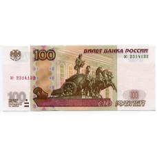 100 рублей России 1997 г. (модификация 2004 г., зеркальный номер ЗС 2314132)