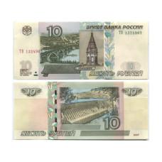 10 рублей России 1997 г. (модификация 2004 г.)