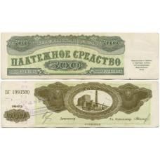 Платежное средство на 500 единиц 1992 г. Березовская ГРЭС-1 (VF)