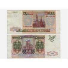50000 рублей России 1993 г. модификация 1994 г.