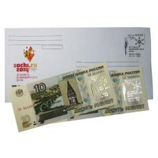 Набор из 2-х бон в конверте, Россия 10 рублей 1997 г. Эстафета Олимпийского огня, Курган (пресс)
