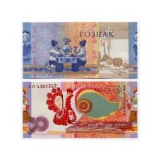 Тестовая банкнота Гознак России, Живые родники культуры
