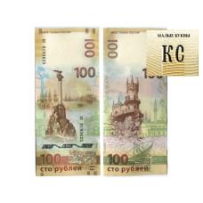 100 рублей России 2015 г., Присоединение Крыма и г. Севастополь к РФ (серия кс- малые, пресс)