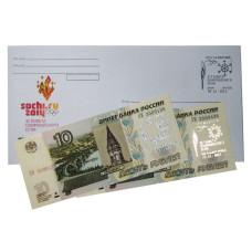 Набор из 2-х бон в конверте, Россия 10 рублей 1997 г. Эстафета Олимпийского огня, Омск (пресс)