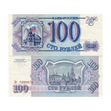 100 рублей России 1993 г. (XF+)