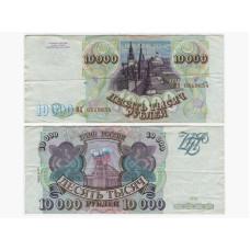 10000 рублей России 1993 г. (Выпуск 1994 г.)