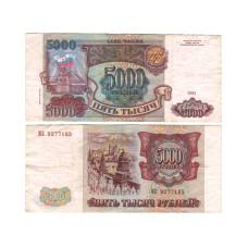 5000 рублей России 1993 г. (модификация 1994 г.)