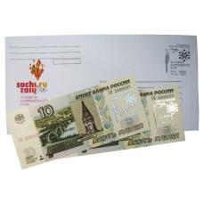 Набор из 2-х бон в конверте, Россия 10 рублей 1997 г. Эстафета Олимпийского огня, Орёл (пресс)