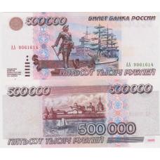 500000 рублей России 1995 г. (пресс, КОПИЯ)