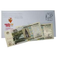 Набор из 2-х бон в конверте, Россия 10 рублей 1997 г. Эстафета Олимпийского огня, Ростов на Дону (пр