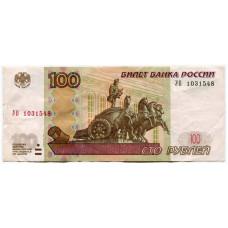 100 рублей России 1997 г. ( модификация 2004 г., УО 1031548, VF)