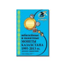 Каталог - справочник, Юбилейные и памятные монеты Казахстана 1995-2013 гг., редакция 3, 2013 год.