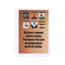 Каталог знаков серии Гербы Регионов России