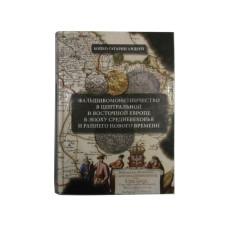 """Книга """"Фальшивомонетничество в Центральной и Восточной Европе в эпоху Средневековья и раннего Нового времени"""
