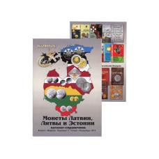 Каталог - справочник. Монеты Латвии, Литвы и Эстонии (редакция 2, 2013 год)