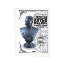 Каталог Чугунное художественное литьё СССР 1921-1991 гг. выпуск 2021 г.